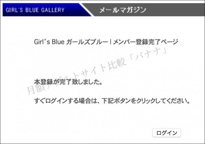 ガールズブルー(Girls Blue)入会方法