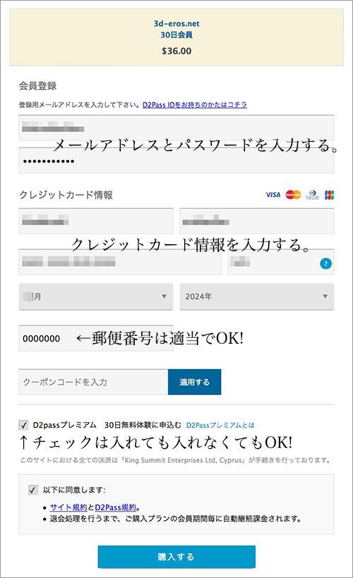 3D-EROS.NETの入会方法