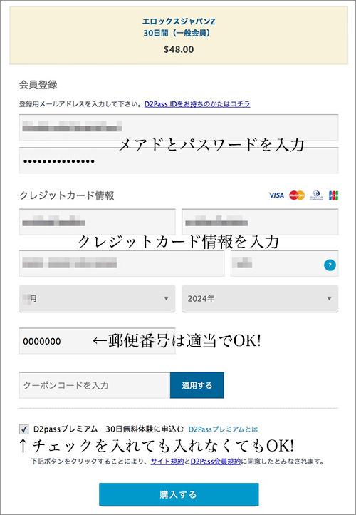 エロックスジャパンZの決済画面