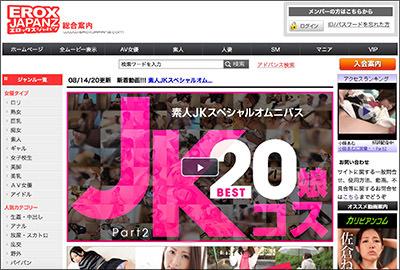 月額アダルトサイトのエロックスジャパンZ